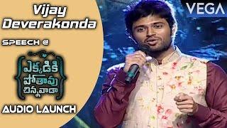 Vijay Deverakonda Speech @ Ekkadiki Pothavu Chinnavada Movie Audio Launch