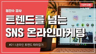 [2020 소상공인 온라인 실시간 교육 | 수금두] 트…