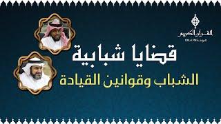 الشباب وقوانين القيادة ، قضايا شبابية ،،، مع الشيخ / د. إبراهيم بن عبدالله الأنصاري - 76