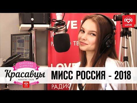 Мисс Россия 2018 в гостях у Красавцев Love Radio 16.04.2018