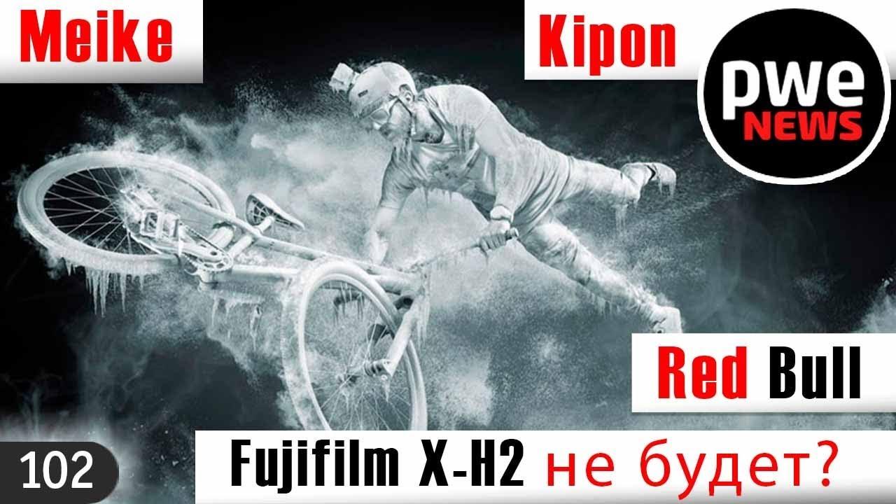 PWE News #102 | Fujifilm X-H2 не будет? | Победители Red Bull | Обновление Nikon Z