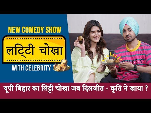 Diljit Dosanjh - Kriti Sanon and Litti Chokha | Arjun patiala | Teaser | Comedy Show | UP | BIHAR