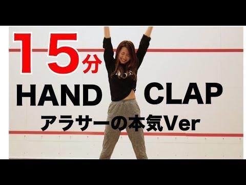 ハンド クラップ ダンス youtube 【HANDCLAP】2週間で10キロ痩せるダンス
