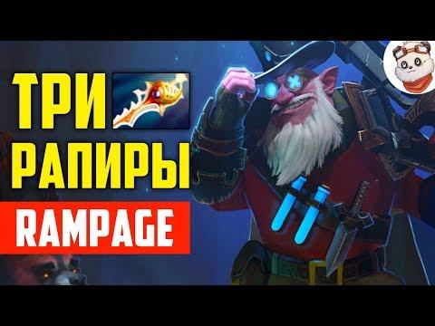 видео: dota 2 rampage. СНАЙПЕР 3 РАПИРЫ