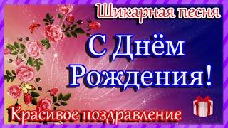 С ДНЁМ РОЖДЕНИЯ Самое красивое поздравление Шикарная песня С Днем Рождения женщине