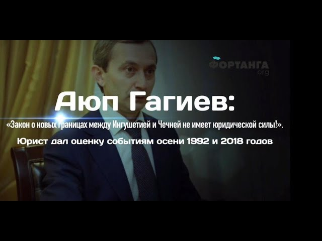 Аюп Гагиев дал оценку событиям осени 1992 и 2018 годов.