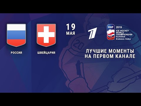 Россия - Швейцария. 3:0. Лучшие моменты. Чемпионат мира по хоккею 2019