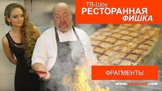 Фрагменты из кулинарного ТВ-шоу