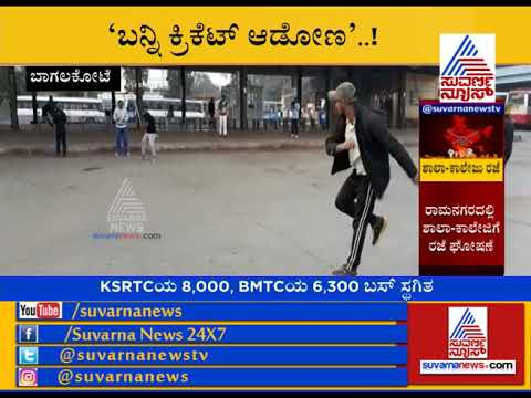 #Bharath Bandh:Bagalkot Youths Playing Cricket On Bus Stand