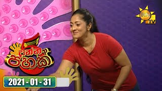 Hiru TV | Danna 5K Season 2 | EP 193 | 2021-01-31 Thumbnail