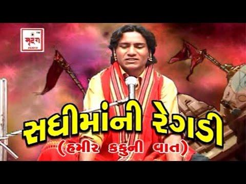 Sadhimaa Ni Regadi | Hamir Kaku Ni Vaat | Non Stop Gujarati Regadi | Govind Rayka | FULL VIDEO