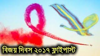 Bijoy Dibosh-2017 Aerobatics & FlyPast | যুদ্ধবিমানে অ্যারোব্যাটিকস [Part-II] thumbnail