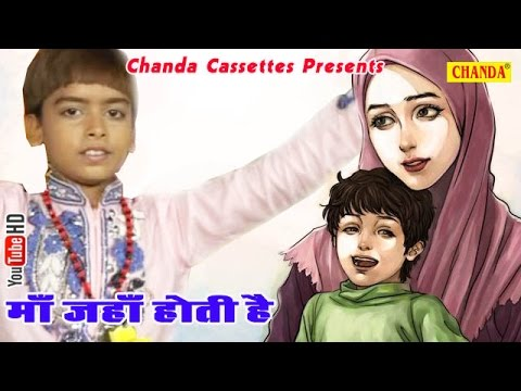 माँ जहाँ होती है || Maa Jahan Hoti || Hai Islamic Videos Qawwali  Song