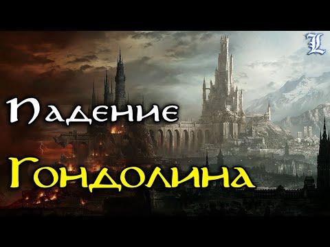 Про Гондолин | Властелин Колец / The Lord Of The Rings