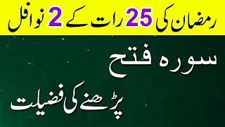 Ramzan Ki 25 Raat Ki Nafil Namaz-25 Ramzan Surah Fatah Ki Fazilat