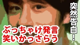 【KAT-TUN】中丸雄一ぶっちゃけ発言で笑いをかっさらう!? チャンネル...