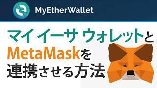 「マイ イーサ ウォレット」とMetaMask(メタマスク)を連携させる方法。登録や設定方法、使い方を解説。 thumbnail