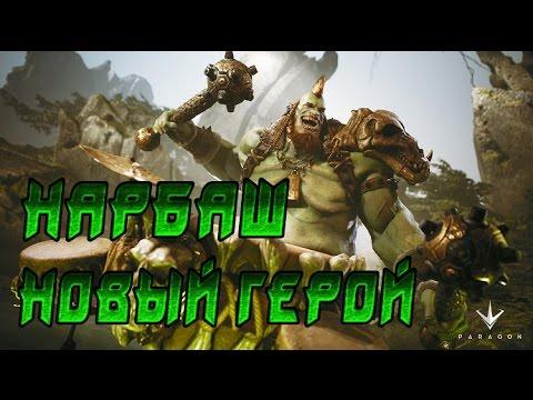 видео: paragon/Парагон ►Новый герой Нарбаш (1080p ПК)