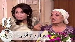 مسلسل عايزة اتجوز - الحلقة 24 | هند صبري -عريس تيتة