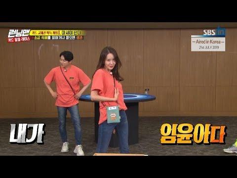 "[HOT CLIPS] [RUNNINGMAN] [EP 460-1]   YOONA Dances CHUNGHA's ""Gotta Go"" Dance! (ENG SUB)"