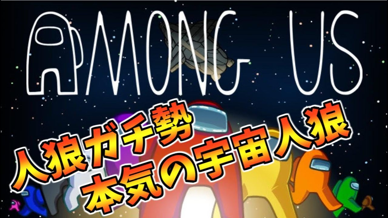 【Among Us】夕方から宇宙人狼