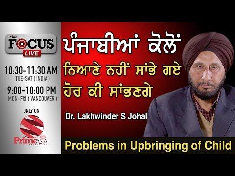 Prime Focus #108_Dr. Lakhwinder S Johal - Problems In Upbringing Of Child