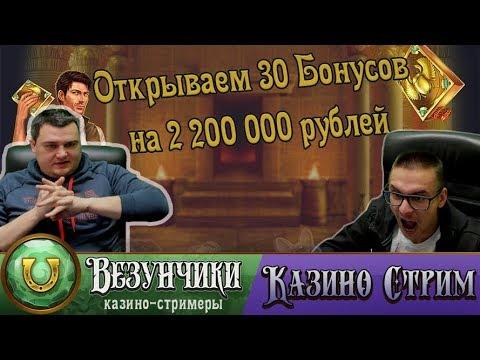 официальный сайт новые бонусы казино 2019