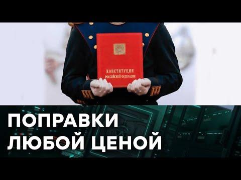 Карантина как и не было, или как внести поправки в конституцию РФ любой ценой — Гражданская оборона