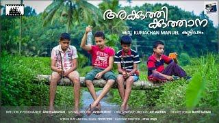 AKKUTHIKKUTHANA | അക്കുത്തിക്കുത്താന | MALAYALAM SHORT FILM-2016 HD