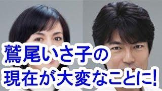 """【悲報】仲村トオルの妻""""鷲尾いさ子""""の現在が大変なことになっている!..."""
