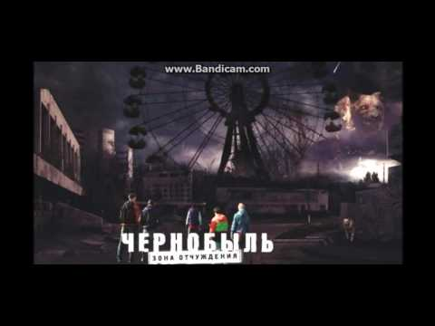 Чернобыль Зона Отчуждения Музыка Как из фильма!!!!!