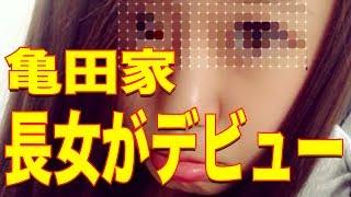 亀田家長女・姫月、来年にもプロボクシングデビューwww 理由は◯◯したいから!?【 芸能情報 】 亀田姫月 検索動画 20