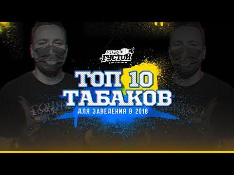 TOP 10 табаков в 2018 году