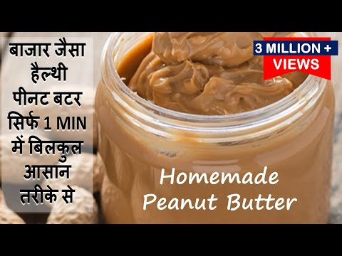 पीनट बटर सिर्फ1 Min में | Homemade Peanut Butter In 1 Minute | How To Make Peanut Butter In a Mixie