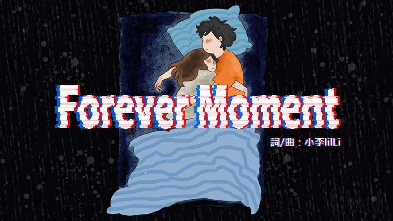 小李lilLi ─ 時間停在此刻Forever Moment [Lyrics Video] - YouTube