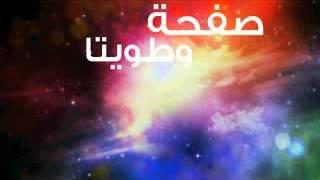 Wael Kfoury-safha w twayta وائل كفوري- صفحة و طويتها