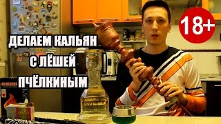 Как делать кальян на калауде от Лёши Пчёлкина   (18+)