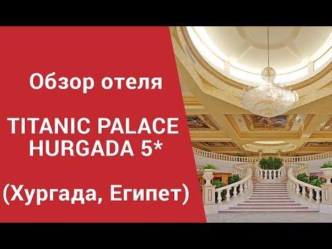 Titanic Palace Hurgada 5*