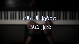 موسيقى بيانو - معقول أنساك - (فضل شاكر) - عزف علي الدوخي