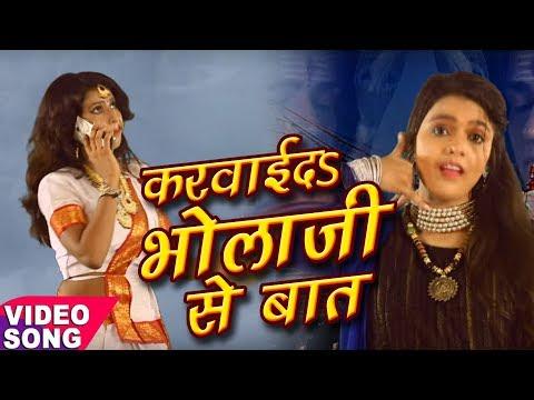 Karwaida Tanika Bhola Ji Se Baat || Bhojpuri Bhakti Song || Kshama Pandey