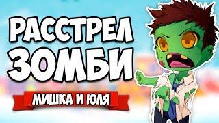 РАССТРЕЛ ОПАСНЫХ ЗОМБИ ♦ Zombie Survival: Game of Dead