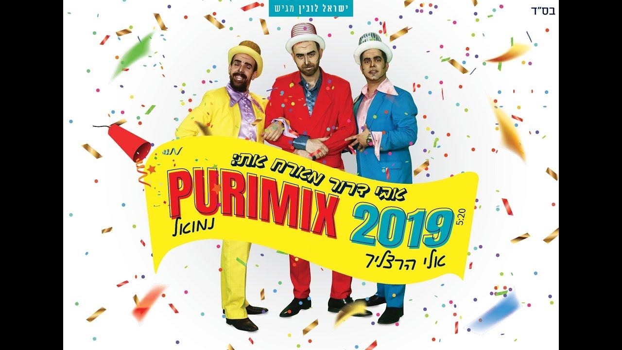 אבי דרור נמואל ואלי הרצליך פורימיקס 2019 | Avi Dror F.t Nemouel & Eli Herzlich Purimix 2019 Clip