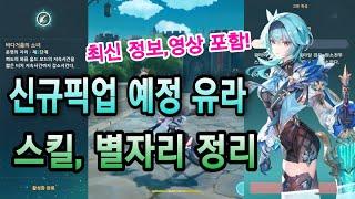원신 신규 캐릭터 유라 스킬,별자리 정리! 최신 모션,…