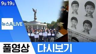 뉴스A LIVE (2019. 09. 19) / 교수 2천여 명 '조국 퇴진' 촉구, '화성연쇄살인' 용의자 찾았다