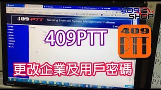 如何在409ptt後台 更改企業及用戶密碼?