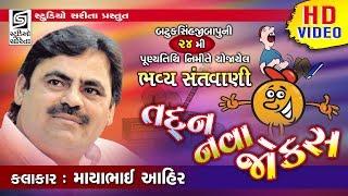Mayabhai Ahir 2019 - Full Comedy Jokes - Latest New Dayro - Chamardi Live Programme