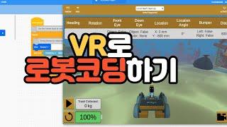 [실과,창체]VR로 로봇코딩하기