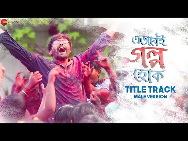 Ebhabei Golpo Hok - Title Track Male Version | Joy,Shantilal,Ananda | Rupankar | Rajdeep,Raj | Rohan