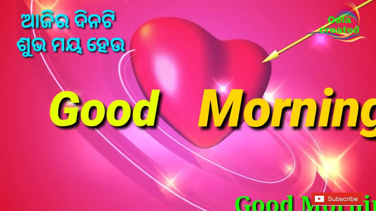 Odia Romantic Good Morning Sangs Youtube