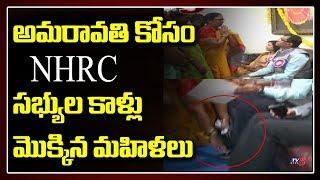 అమరావతి కోసం NHRC సభ్యుల కాళ్లు మొక్కిన మహిళలు | #APCapital | TV5